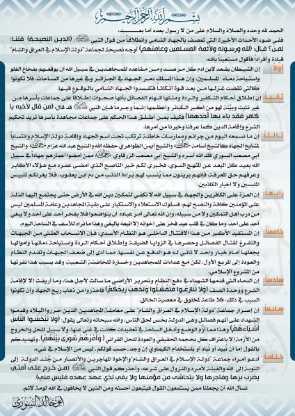 Abu Khalid al-Suri's statement posted to Twitter on December 16, 2013