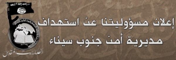"""Ansar Bayt al-Maqdis claimed responsibility for the attack in El Tor. Translation: """"Announcement of responsibility for the targeting of the South Sinai Security Directorate."""""""